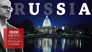 Сделано русскими в Америке. Сериал Би-би-си о бизнесе на противостоянии России и США