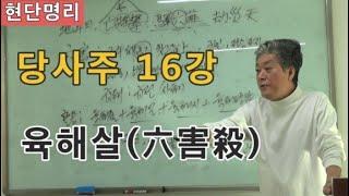[현단명리] 당사주 16강 육해살(六害殺)