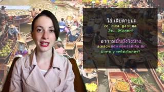 Тайский язык. Видеоурок #5. Я болею. Симптомы.