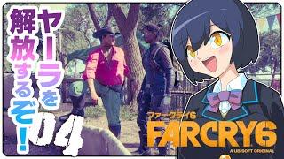 04: ヤーラを解放するぞキャンペーン 【 FarCry6 静凛/にじさんじ】
