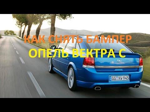 Как снять передний бампер на Opel Vectra C