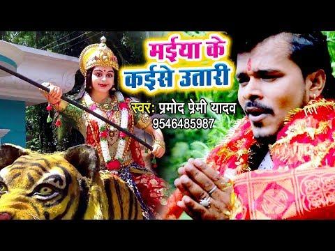 Pramod Premi Yadav Devi Geet 2018 - Maiya Ke Kaise Utari - Bhojpuri Hit Mata Bhajan 2018