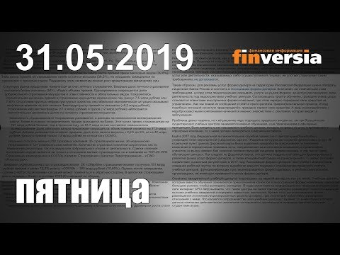 Новости экономики Финансовый прогноз (прогноз на сегодня) 31.05.2019