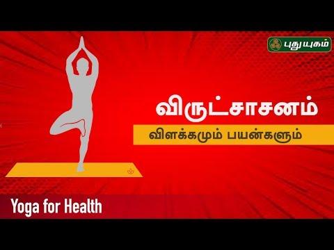 விருட்சாசனம் | யோகாவும் உடல் ஆரோக்கியமும்! | International Yoga Day | PY Webclub