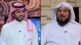 مع التوم : الشيخ محمد العريفي بعفويته يجيب على أسئلة حساسة
