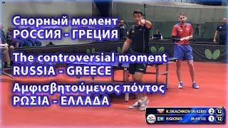Спорный момент в матче Россия - Греция