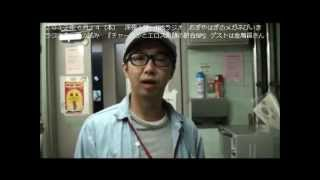 2012年6月14日(木)深夜1時。TBSラジオ「おぎやはぎのメガネび...