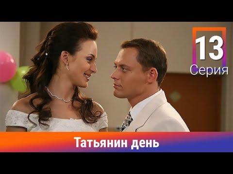 Татьянин день. 13 Серия. Сериал. Комедийная Мелодрама. Амедиа