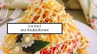 """Как приготовить салат """"Муравейник"""" с курицей и картофельной соломкой"""