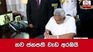 gotabaya-rajapaksa-assumes-duties