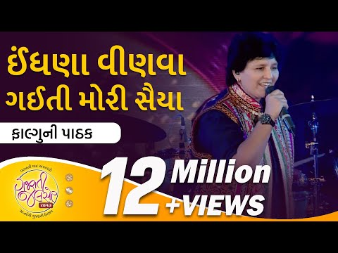 """Indhana Vinvaa Gayi Thi More Saiyan""- Falguni Pathak | Famous Navratri Song 2017"