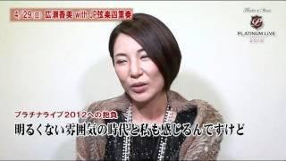 """チケット情報 http://www.pia.co.jp/variable/w?id=115521 """"音楽への愛..."""