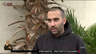 """מבט- המאבק בין מגן דוד אדום לבין ארגון """"איחוד הצלה"""""""