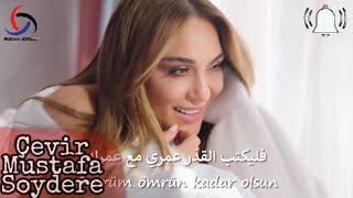 اغنية تركية رومانسية | زينات سالي - عمري مترجمة للعربية Ziynet Sali - Ömrüm
