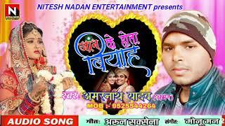 """जान के होता बियाह   Amarnath Yadav """"Amar""""   O Bewfa   Sad Song 2019   NITESH NADAN ENTERTAINMENT"""