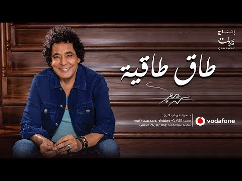 Mohamed Mounir - Tag Taggeya | 2019 | 賲丨賲丿 賲賳賷乇 - 胤丕賯 胤丕賯賷丞
