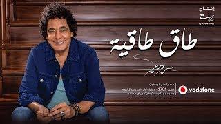 Mohamed Mounir - Tag Taggeya | 2018 | محمد منير - طاق طاقية