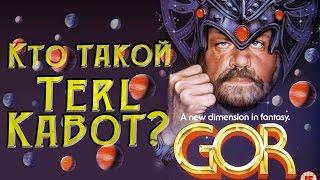 Кто такой Terl Kabot?