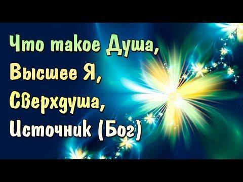 Что такое Душа, Высшее Я, Сверхдуша, Сознание, Источник   Бог