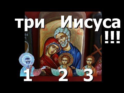 Три Иисуса Христа.