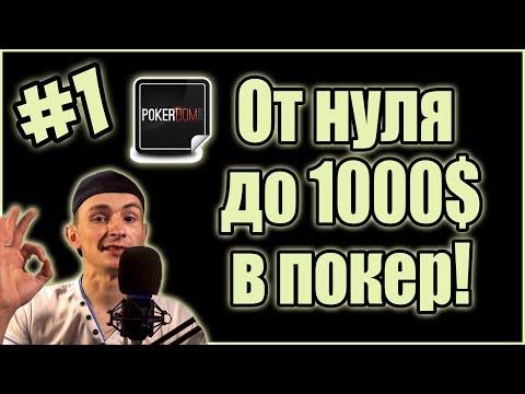 Игра в покер на реальные деньги  / от 0 до 1000$ в покер /Начало пути