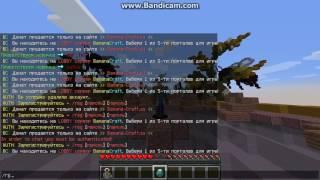 Minecraft как поменять пороль на сервере Banana-Craft
