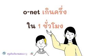 สรุปO-NETอังกฤษ ม.6
