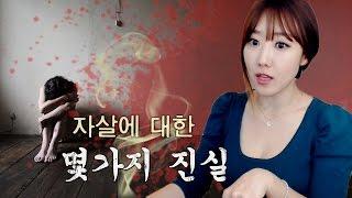 #6 자살에 대한 몇가지 진실??!! ㅣ토요미스테리ㅣ디바제시카(Deeva Jessica)