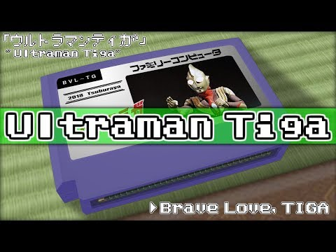 Brave Love, TIGA/Ultraman Tiga 8bit