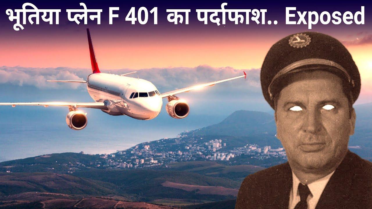 Case Study About Eastern airline F401, Ep. 02 भूतिया प्लेन का पर्दाफाश!