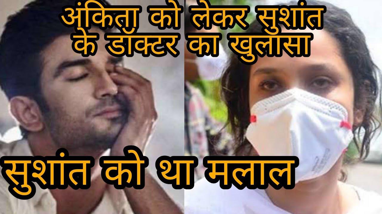 Sushant Singh Rajput के Doctor का खुलासा, Ankita ...