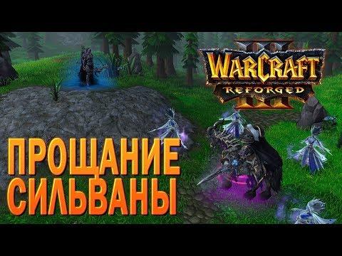 #78 Прощание Сильваны / Наследие Проклятых / Warcraft 3 Reforged прохождение на Высокой сложности
