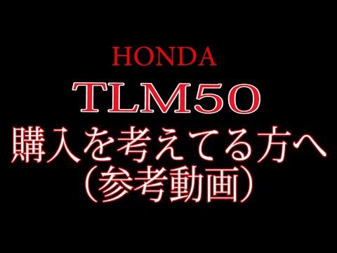 HONDA TLM50の購入を考えてる方へ (参考動画)
