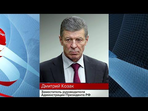 Владимир Путин назначил Дмитрия Козака заместителем руководителя Администрации президента РФ.