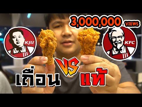 KFC เถื่อน VS KFC แท้