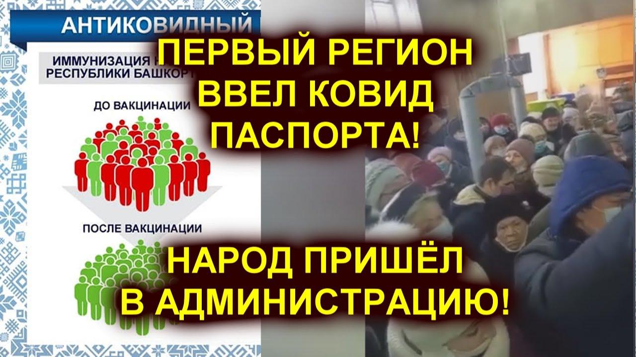 Первый регион РФ ввел ковид - паспорта! Народ пришел в здание правительства требовать ответа!