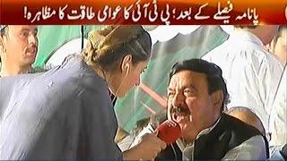 G For Gharida Farooqi 28 April 2017 | PTI Islamabad Jalsa Exclusive - Express News