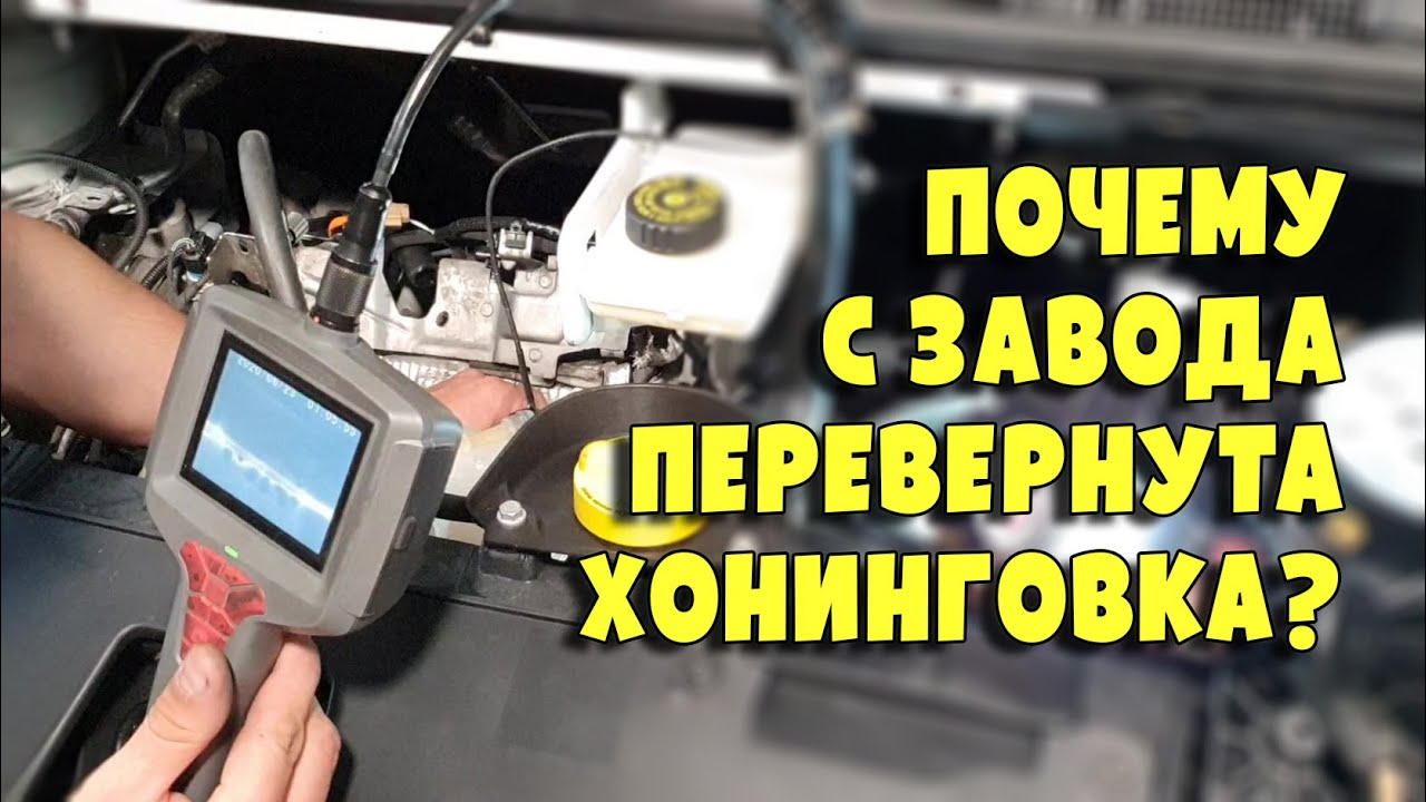 Почему перевернута хонинговка на 90 градусов? Renault Trafic III 1.6D,  R9M408