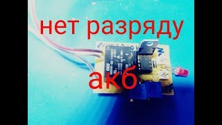 видео РадиоКот :: Зарядное устройство для герметичных свинцовых (гелевых) аккумуляторов