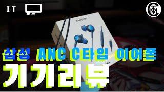 [VTMC] 삼성 ANC C타입 이어폰 리뷰 및 언박싱…