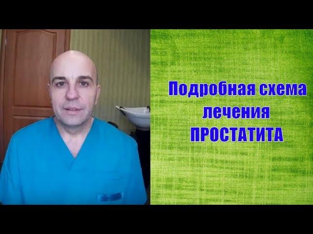 Подробная и проверенная  схема лечения ХРОНИЧЕСКОГО ПРОСТАТИТА! Как вылечить ХРОНИЧЕСКИЙ ПРОСТАТИТ