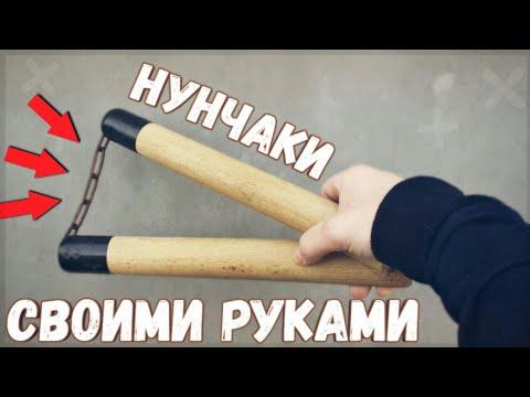 Как Сделать Нунчаки