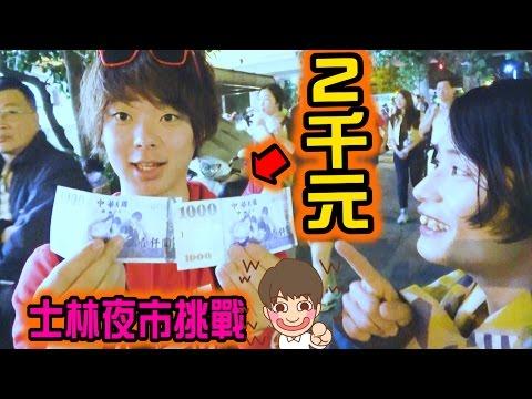 在士林夜市花光2000元前不能回家!!日本人面對便宜又好吃的美食超興奮!!