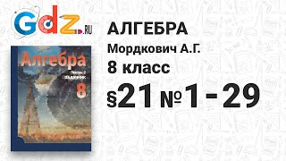 § 21 № 1-29 - Алгебра 8 класс Мордкович
