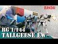 (ガンプラ) 新機動戦記ガンダムW エンドレスワルツ  RG 1/144  トールギス EW  GUNDA…
