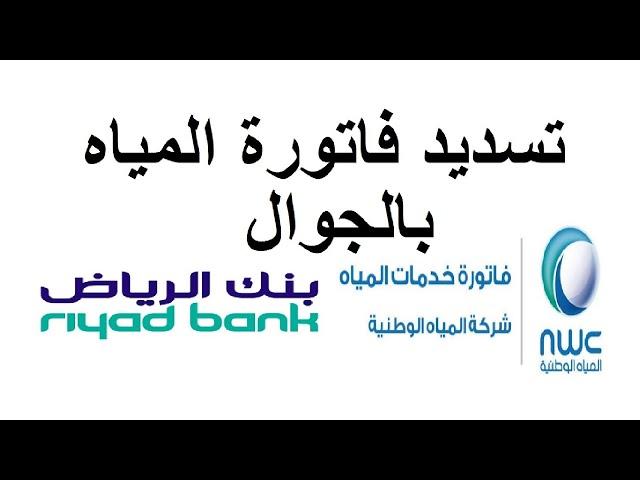 طريقة تسديد فاتورة الكهرباء عن طريق صراف الرياض