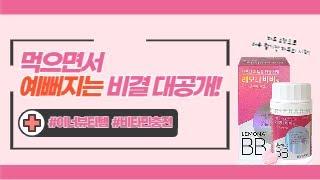 기미, 주근깨 고민 노노! 멀티영양제 레모나BB정|#인…