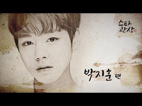 [스타관상] 워너원 박지훈편(Wanna One)