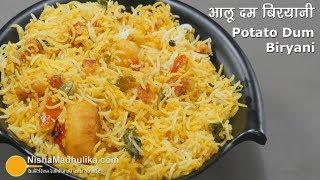 Aloo Dum Biryani | आलू दम बिरयानी बनाने की विधि । Potato Dum Biryani in cooker