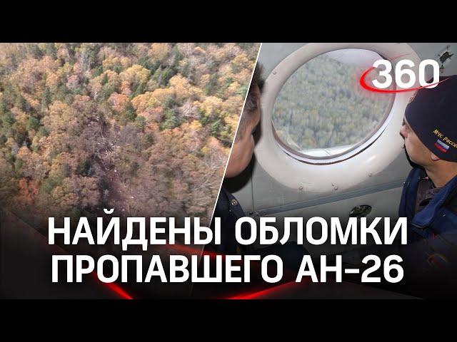 Судьба экипажа разбившегося самолета неизвестна. Обломки АН-26 найдены на вершине хребта